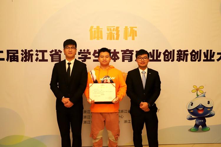 """我校代表队获得""""体彩杯""""第二届浙江省大"""